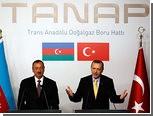 Турция и Азербайджан договорились о строительстве газопровода в Европу