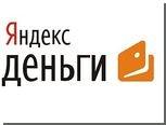 """""""Яндекс-деньги"""" зарегистрируют небанковскую кредитную организацию"""