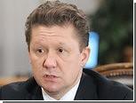Миллер опроверг договоренности с Украиной о сокращении поставок газа