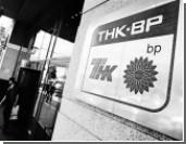 BP объявила о планах продать долю в ТНК-ВР