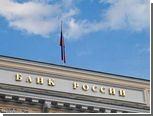 Убытки российских банков от переоценки вложений выросли в 2,6 раза