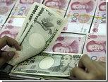Китай и Япония перешли на бездолларовые взаиморасчеты