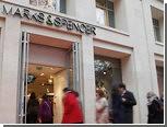 Сеть магазинов одежды Mark & Spencer откроет банк
