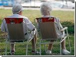 Франция снизила пенсионный возраст для части граждан