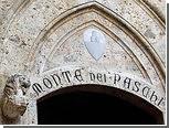 Старейший банк мира попросит у Италии помощи на 3 миллиарда евро