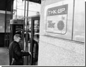 На долю ТНК-BP претендуют Роснефтегаз и китайцы