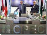 ОПЕК сохранила квоту на добычу нефти на прежнем уровне