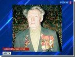 На убившего грабителя ветерана ВОВ отказались заводить уголовное дело