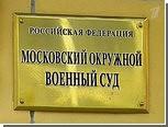 Отставному полковнику ФСБ дали 18 лет за измену