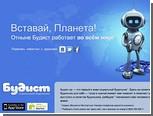 """""""Социальный"""" будильник """"Будист"""" вышел за пределы России"""