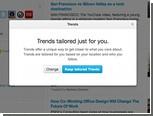 Twitter персонализирует тренды