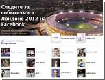 Facebook запустил спецпроект к Олимпиаде в Лондоне