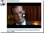 """Правообладатели удалили интервью Медведева с его страницы в сети """"ВКонтакте"""""""