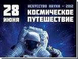 """На закрытии фестиваля """"Искусство науки"""" покажут лазерное шоу"""