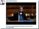 """""""ВКонтакте"""" объяснила удаление записей интервью Медведева"""
