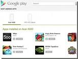 Google Play разрешил удаленно управлять приложениями