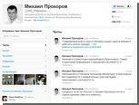 """РИА Новости подсчитало """"сомнительных"""" читателей микроблогов политиков"""