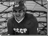 Умер хоккеист Владимир Крутов