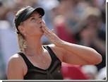 Шарапова вышла в четвертый круг Roland Garros