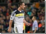 УЕФА дисквалифицировал Джона Терри на три матча