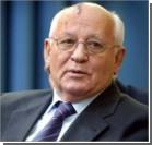 Михаила Горбачева госпитализировали