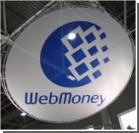 WebMoney будут судиться из-за блокировки счетов