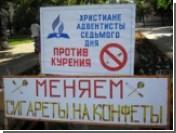 В Луганске адвентисты провели акцию против курения