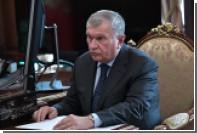 В «Роснефти» назвали провокацией ходатайство об отзыве иска к АФК «Система»