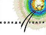 """Екатеринбургскому """"Коляда-театру"""" после разгрома придется выехать из арендуемого помещения и отменить все гастроли"""
