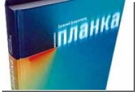 """Полный формат Евгения Гришковца в сборнике рассказов """"Планка"""""""