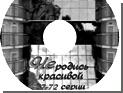 """АМЕДИА выпустил диск с песнями из сериала """"Не родись красивой"""""""