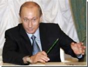 Путин внес на ратификацию Конвенцию об ответственности за коррупцию