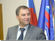Вячеслава Володина обвинили в узурпации власти в Саратовской области