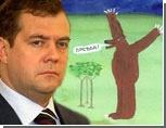 Американцы перепутали Дмитрия Медведева с Медведом