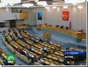 Депутаты уточнили понятие экстремистской деятельности