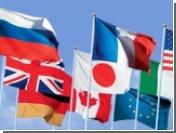 G8 требует от экстремистов прекращения нападений, а от Израиля - сдержанности