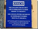 Интересы Миссии ОБСЕ в Молдове в очередной раз будет представлять американец