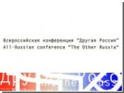 """""""Другая Россия"""" написала G8 открытое письмо"""