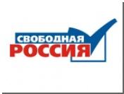 """""""Свободная Россия"""" не подписывала соглашения Партии жизни"""