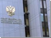 Совет Федерации разрешил Путину убивать террористов за рубежом