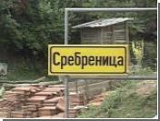 Голландию и ООН привлекут к суду за бойню в Сребренице