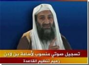ЦРУ признало подлинным аудиообращение бин Ладена