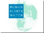 Министерство юстиции Узбекистана предъявило претензии Human Rights Watch