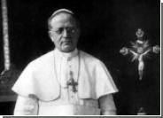 Ватикан рассекретил архивы Папы Римского Пия XI