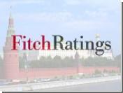 Агентство Fitch повысило кредитный рейтинг России