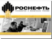 """Фрадков разрешил продать седьмую часть """"Роснефти"""""""