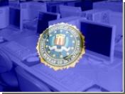 Сеть ФБР взломали четыре раза во имя борьбы с бюрократизмом