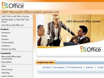 Microsoft сделает платными бета-версии Office 2007