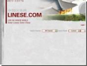Китай проводит экспансию своей культуры через интернет