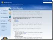 Microsoft завершила бета-тестирование Windows Vista
